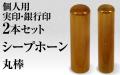 シープホーン■個人印2本セットもみ皮ケース付き■実印&銀行印■手彫り仕上げ・27書体から(13.5mm/10.5mm・15mm/12mm・16.5mm/13.5mm・18mm/15mm)