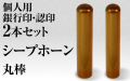 シープホーン■個人印2本セットもみ皮ケース付き■銀行印&認印■手彫り仕上げ・27書体から(12mm/10.5mm)
