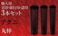 アグニ■個人印鑑3本セットもみ皮ケース付き■手彫り仕上げ・27書体から(13.5mm/12mm/10.5mm・15mm/12mm/10.5mm・16mm/13.5mm/12mm・18mm/15mm/13.5mm)