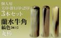 蘭水牛角・縞色(極上)■個人印鑑3本セットもみ皮ケース付き■手彫り仕上げ・27書体から(13.5mm/12mm/10.5mm・15mm/12mm/10.5mm・16mm/13.5mm/12mm・18mm/15mm/13.5mm)