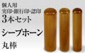 シープホーン■個人印鑑3本セットもみ皮ケース付き■手彫り仕上げ・27書体から(15mm/12mm/10.5mm)