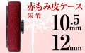 赤もみ皮10.5&12