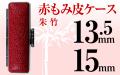 赤もみ皮13.5&15