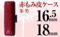 赤もみ皮16.5&18