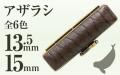 アザラシ■印鑑ケース■13.5mm~15mm用
