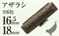 アザラシ■印鑑ケース■16.5mm〜18mm用