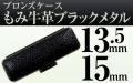 ブロンズケースもみ牛革ブラックメタル13.5&15