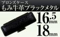 ブロンズケースもみ牛革ブラックメタル16.5&18