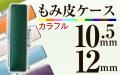 もみ皮ケース:カラフルに10色をご用意■印鑑ケース■10.5mm〜12mm用