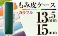もみ皮ケース:カラフルに10色をご用意■印鑑ケース■13.5mm~15mm用