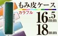 もみ皮ケース:カラフルに10色をご用意■印鑑ケース■16.5mm~18mm用