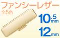 ファンシーレザー■パステルカラーがカワイイ印鑑ケース■10.5mm〜12mm用