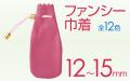 ファンシー巾着■印鑑ケース■12mm~15mm用