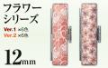 フラワーシリーズ■印鑑ケース■12mm用