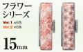 フラワーシリーズ■印鑑ケース■15mm用