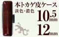 本トカゲ皮ケース 10.5&12用