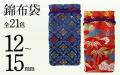 錦布袋■印鑑ケース■12mm~15mm用