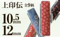 上印伝■甲州の伝統工芸『印伝』を使ったシブい和風の印鑑ケース■印鑑ケース■10.5mm~12mm用