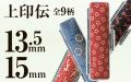 上印伝■甲州の伝統工芸『印伝』を使ったシブい和風の印鑑ケース■印鑑ケース■13.5mm~15mm用