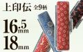 上印伝■甲州の伝統工芸『印伝』を使ったシブい和風の印鑑ケース■印鑑ケース■16.5mm~18mm用