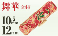 舞華■印鑑ケース■10.5mm~12mm用