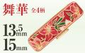 舞華■印鑑ケース■13.5mm〜15mm用