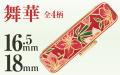 舞華■印鑑ケース■16.5mm〜18mm用