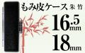 もみ皮ケース 朱竹16.5&18