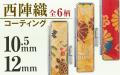 西陣織コーティング■京都・和風好きにはたまらない西陣織の印鑑ケース■10.5mm~12mm用