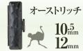 オーストリッチ■印鑑ケース■10.5mm〜12mm用