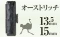 オーストリッチ■印鑑ケース■13.5mm〜15mm用