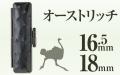オーストリッチ■印鑑ケース■16.5mm〜18mm用