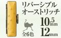 リバーシブルオーストリッチ■印鑑ケース■10.5mm〜12mm用