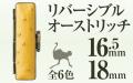 リバーシブルオーストリッチ■印鑑ケース■16.5mm〜18mm用