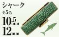 シャーク■印鑑ケース■10.5mm~12mm用