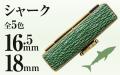 シャーク■印鑑ケース■16.5mm~18mm用