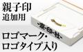 親子印追加用■ロゴマーク・ロゴタイプ入り■店舗用に最適