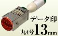 データ印13mm