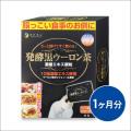 発酵黒ウーロン茶エキス顆粒 1ヵ月分(1.5g×33包)