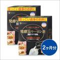 発酵黒ウーロン茶エキス顆粒 2ヵ月分 99g(1.5g×33包×2箱)