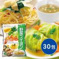 ダイエットスープを作ろう!野菜ブイヨン 30包