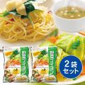 ダイエットスープを作ろう!野菜ブイヨン 60包(30包×2)