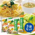 ダイエットスープを作ろう!野菜ブイヨン 90包(30包×3)