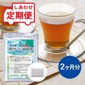 【定期便】 腸クリーン減肥茶 2ヵ月分