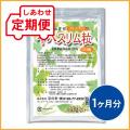 【定期便】 十八スリム粒 1ヵ月分