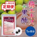 【定期便】 梅肉黒酢粒 1ヵ月分