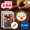 【定期便】 濃縮黒酢王 2ヵ月分