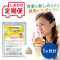 【定期便】バナバ減糖粒 1ヵ月分