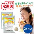 【定期便】バナバ減糖粒 2ヵ月分