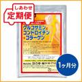 【定期便】 グルコサミン&コンドロイチン+コラーゲン 1ヵ月分